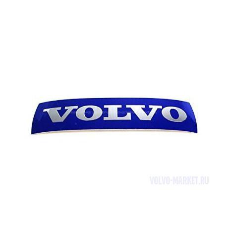 Эмблема VOLVO (большая)